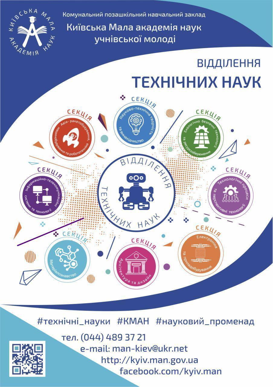 🚀 Настановча сесія технічного відділення Київської МАН