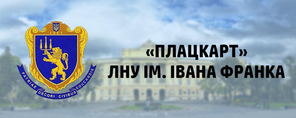 📌 Можливість зануритись у атмосферу Львівського національного університету на один тиждень.