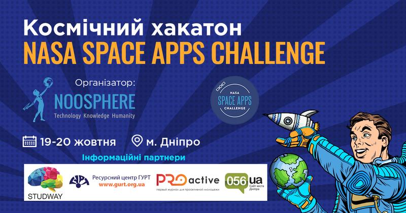 🏆 КПІшники серед переможців локального етапу хакатону NASA Space Apps Challenge – 2019.