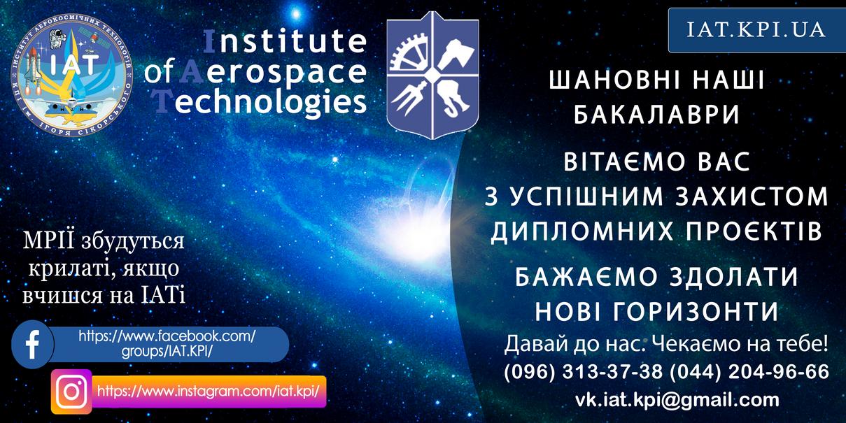 🔴  Захисти бакалаврів 2020 (Space-bachelor)