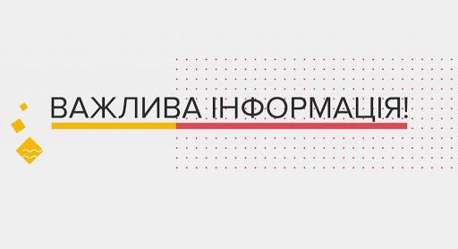 🔴 Рішення стипендіальної комісії по додатковим балам (протокол №10 від 13.01.2021)