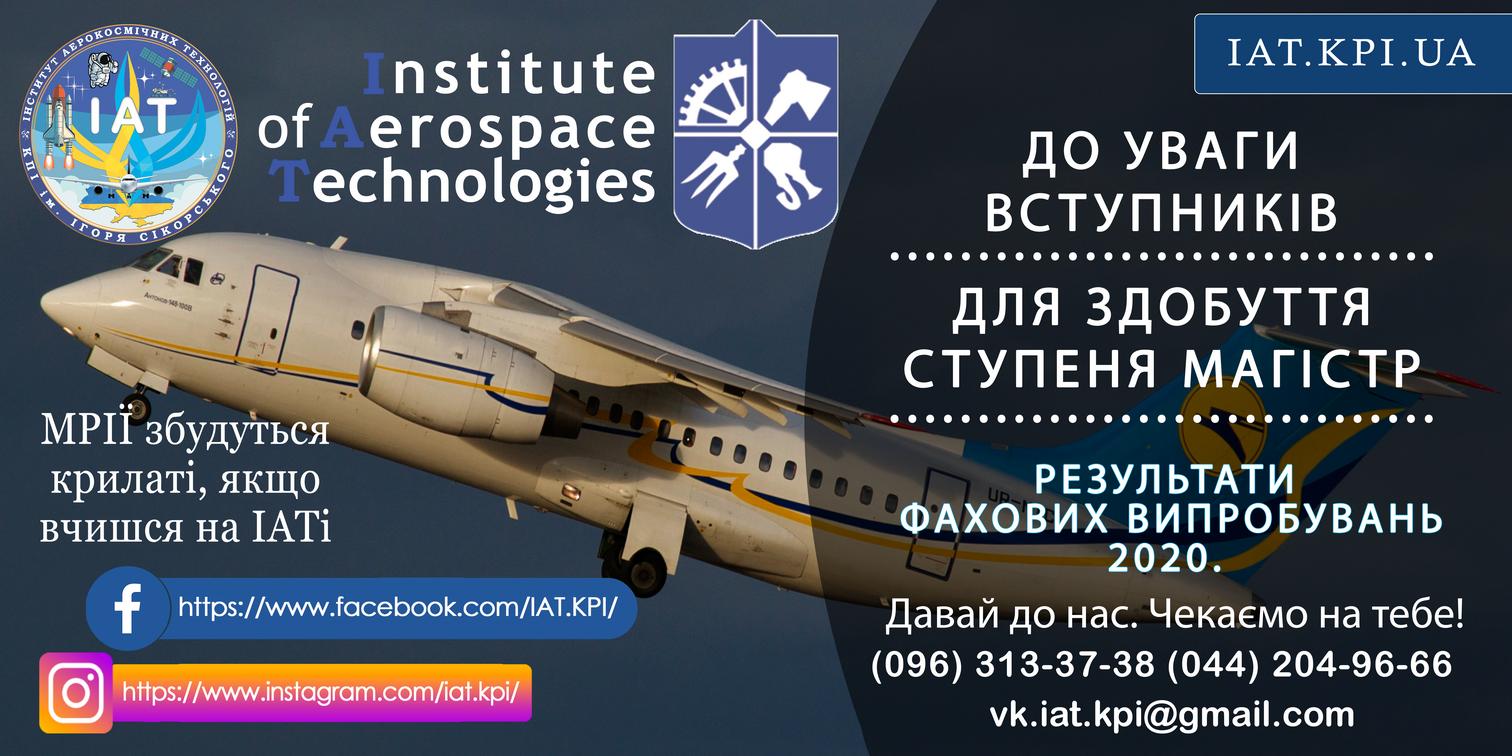 🔴 Результати Фаховив випробувань до магістратури Інституту аерокосмічних технологій у 2020 році (Перша сесія 21 серпня)