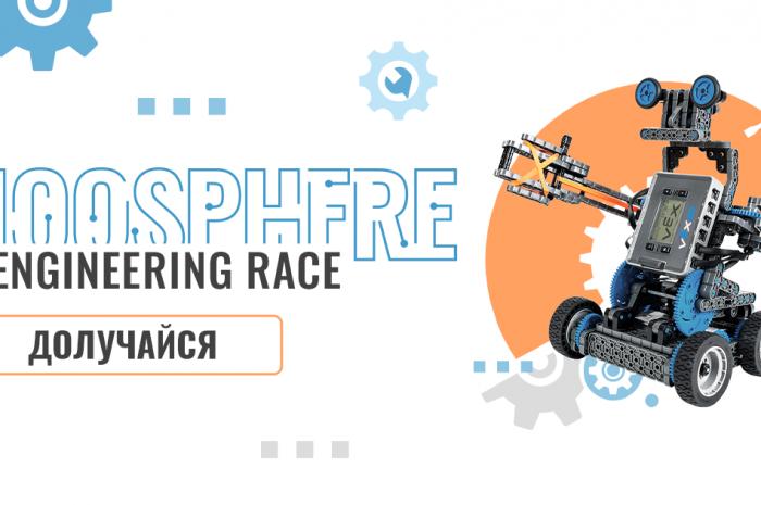 🚀 Долучайтесь до нових змагань з робототехніки Noosphere Engineering Race