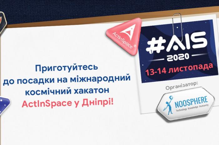 🚀 13-14 листопада відбудеться міжнародний космічний хакатон ActInSpace 2020