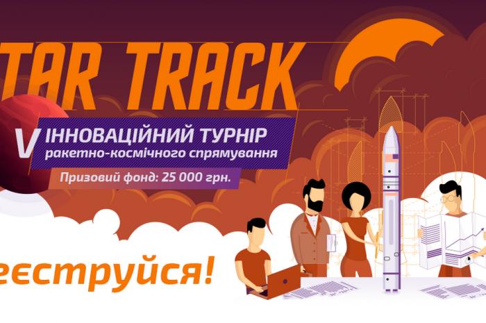 """🚀 Noosphere Space Engineering School оголошує реєстрацію на інноваційний турнір ракетно-космічного спрямування """"Star Track V"""""""