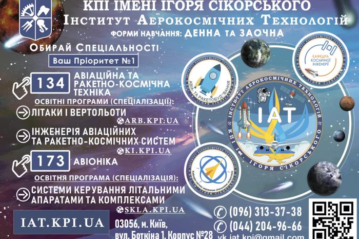 🚀 Оголошення. День відкритих дверей Інституту аерокосмічних технологій 29.05.2021