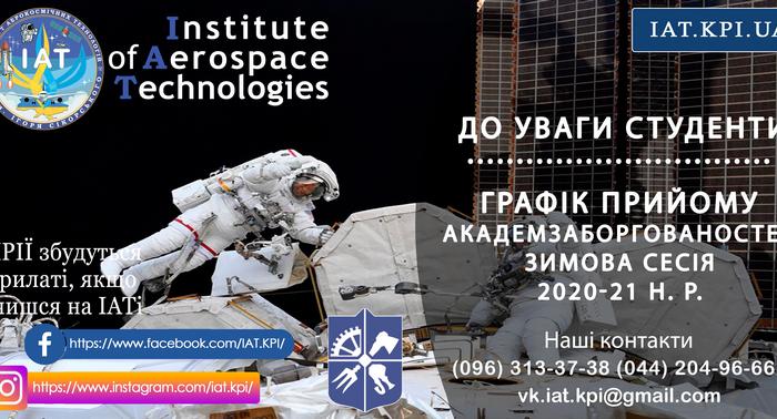 Графік прийому академзаборгованостей викладачами Інституту аерокосмічних технологій, зимова сесія 2020-2021 н. р.