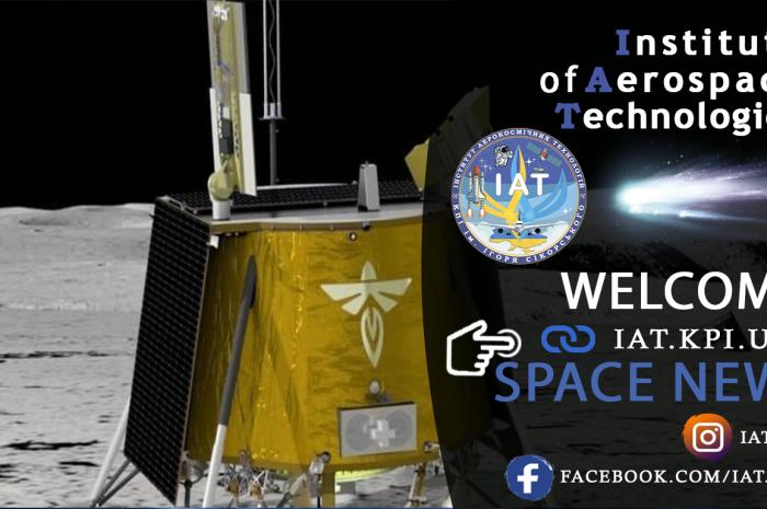 🚀 Firefly Aerospacе отримала контракт NASA на 93,3 мільйона доларів з доставки вантажів на Місяць  | 💼 Компанія партнер Firefly Aerospace є партнером ІАТ з якою працює програма дуальної освіти