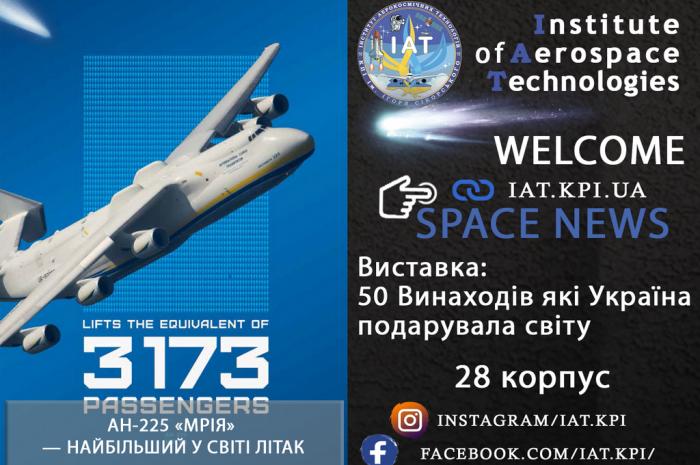 ANTONOV-225 — WORLD'S LARGEST AIRCRAFT