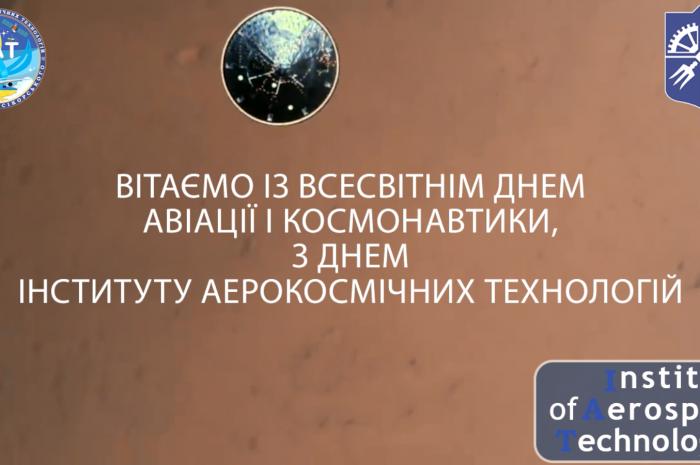 🚀 Вітаємо з Всесвітнім днем авіації і космонавтики