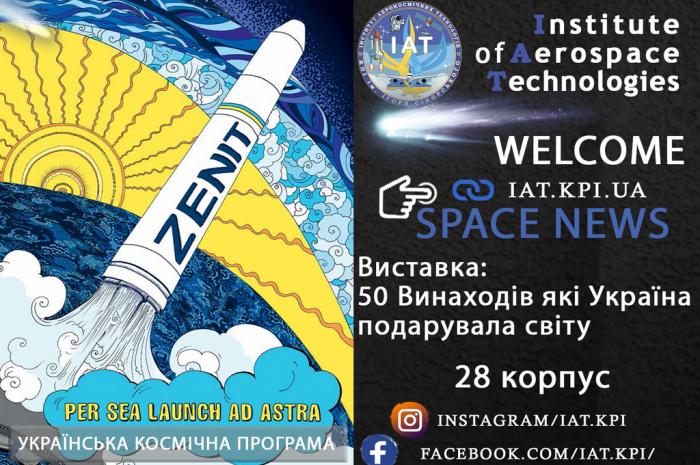 🚀 THE UKRAINIAN SPACE PROGRAM