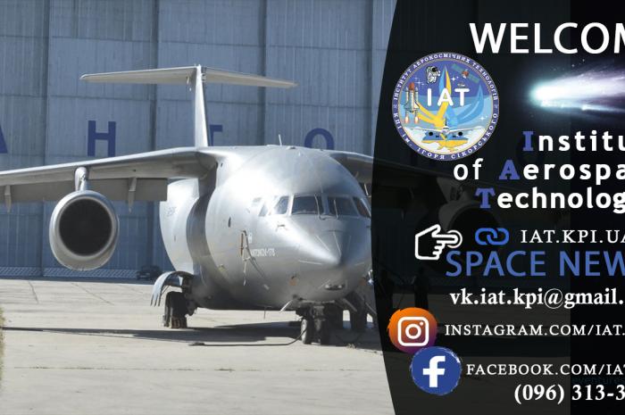 🚀 В Україні планують розробити висотний ударно-розвідувальний безпілотний авіаційний комплекс | 💼 ДП «Антонов» є компанією партнером Інституту аерокосмічних технологій
