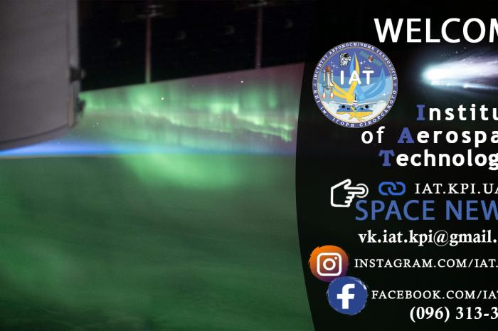 🚀 Як виглядає полярне сяйво з космосу: підбірка вражаючих фотографій   Фото