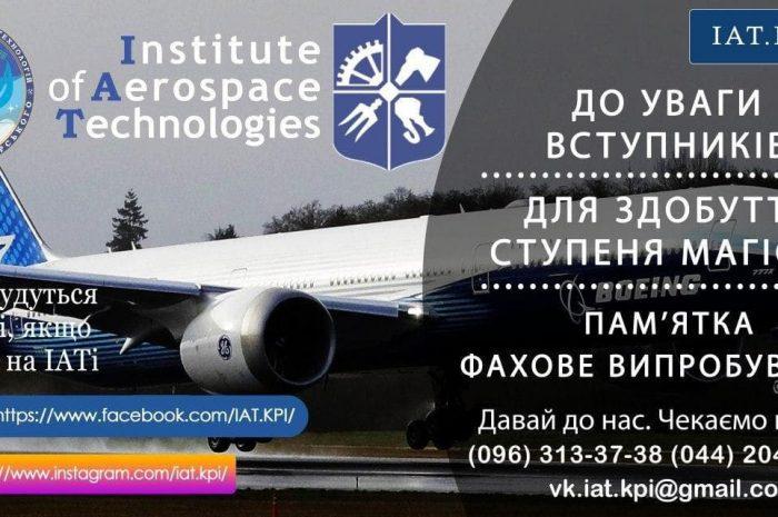 🚀 Розклад комплексних фахових випробувань Спеціальність: 173 Авіоніка  ОП: Системи керування літальними апаратами та комплексами